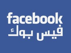15 Million MENA Facebook Users – Report