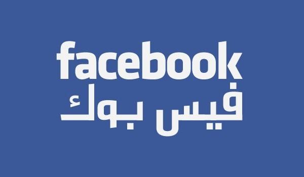 Facebook Arabic marketing agency